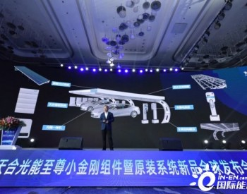 天合蓝天SPVC:智慧聚合 创新光伏+新业态