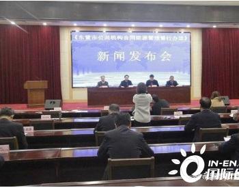 山东省东营市召开发布会解读《东营市公共机构合同能源管理暂行办法》