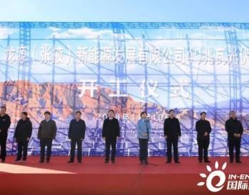 甘肃张掖:甘州区举行龙源(张掖)新能源发展有限公司40兆瓦光伏发电项目开工仪式