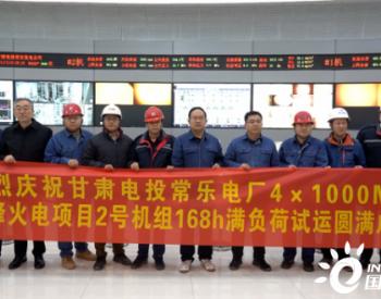 甘肃电投常乐电厂4×1000MW调峰火电项目2号机组顺