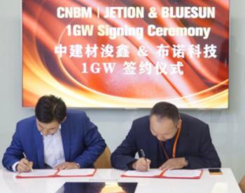 中建材浚鑫牵手布诺<em>太阳能</em>,签署1GW组件供货战略合作协议