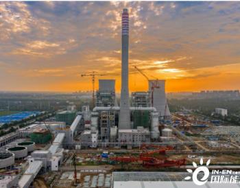 中国能建设计承建河南滑州2×350兆瓦超临界<em>热电项目</em>1号机组168试运