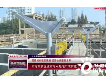 四川遂宁市河东新区城市污水处理厂改扩建(三期)