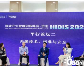 <em>TUV南德</em>受邀出席2020氢能产业发展创新峰会