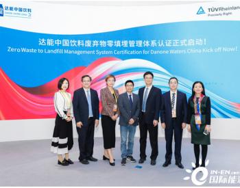 <em>TUV莱茵</em>携手达能中国饮料启动废弃物零填埋管理体系认证