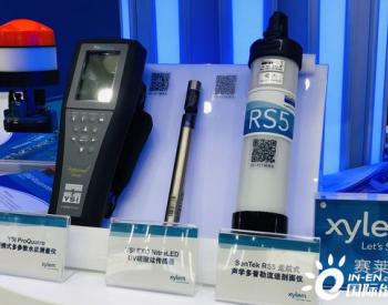 赛莱默再现第三届<em>进博会</em>,以创新技术赋能中国环保产业智能升级
