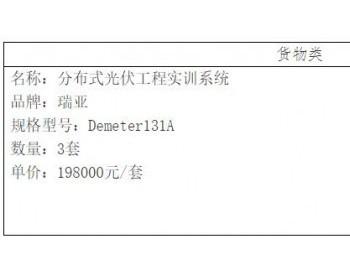 太湖职业技术学校1+X<em>光伏电站运维</em>项目设备采购与安装成交结果公告