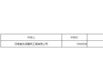 中标 | 关于河南商城县搬迁扶贫光伏电站(二期)