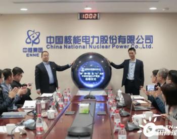 以人为本 中国核电EAP项目正式启动