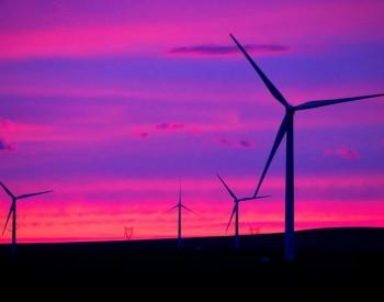国际能源网-风电每日报,3分钟·纵览风电事!(11月13日)