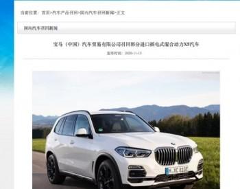 宝马(中国)因电池隐患召回部分进口<em>插电式</em>混合动力车