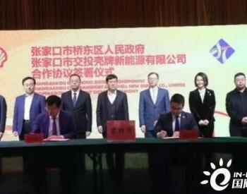壳牌公司中国首个商业化氢能项目落户河北张家口