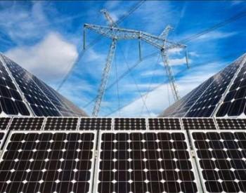 国家能源局就可再生能源电力平价上网及消纳政策等