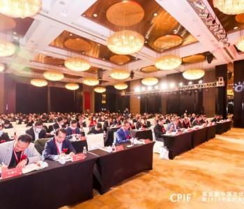 70+大咖齐聚京城!2020第五届中国光伏产业论坛完