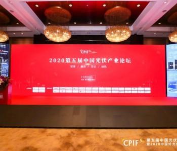 2020年度22項中國好光伏品牌大獎正式揭曉!