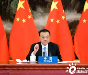 李克强总理:RCEP的签署是多边主义和自由贸易的胜利