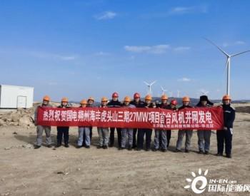 联合动力供货的国电朔州海丰虎头山三期项目首台风机并网