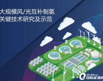 总投资22.9亿元 中国氢能公司可再生能源制氢项目签约!