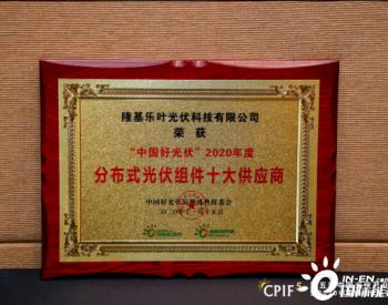 实至名归 王者无敌丨隆基荣获2020中国好光伏六项大奖