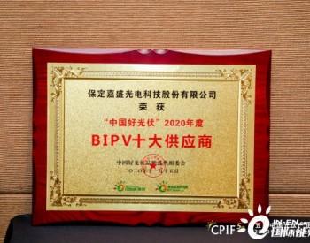 """祝贺!<em>嘉盛光电</em>荣获""""中国好光伏·2020年度BIPV十大供应商奖"""""""