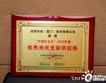 祝贺!<em>清源股份</em>荣获2020年中国好光伏两项大奖
