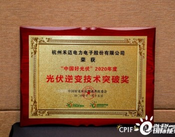 "<em>禾迈电力</em>荣获""中国好光伏·2020年度光伏逆变技术突破奖"""