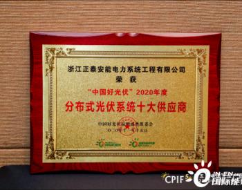 """正泰安能荣获""""中国好光伏·2020年度<em>分布式光伏系统</em>十大供应商""""奖"""