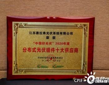 """赛拉弗光伏系统荣获""""中国好光伏·2020年度分布式光伏组件十大供应商"""""""
