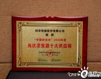 "<em>科华恒盛</em>荣获""中国好光伏·2020年度光伏逆变器十大供应商、光伏逆变技术突破奖""两项大奖!"