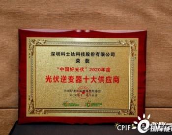 客户为本、匠心为质!<em>科士达</em>斩获2020年度中国好光伏两项大奖!