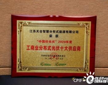 天合智慧荣获中国好光伏·2020年度两大奖项