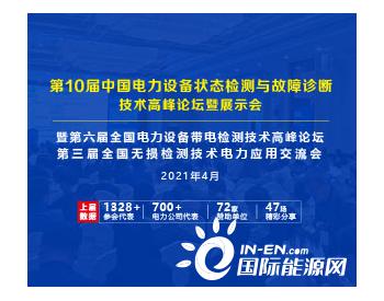 第十届中国电力设备状态检测与故障诊断技术高峰论坛暨展示会将于2021年4月召开