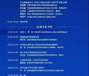 """""""2020中國海上風電工程技術大會""""詳細議程來了!"""