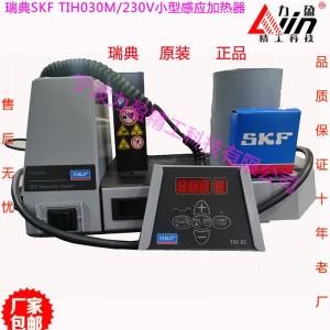 skf斯凯孚小型轴承加热器TIH030M/230V自动退磁