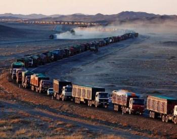 铁路加强煤炭运输 已发运煤炭634万吨 确保冬季供暖