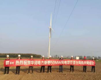 <em>华润电力</em>新野50MW风电项目首台风机成功并网