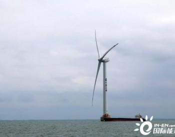 重磅!国内首台自研10MW<em>海上</em>风机通过高/低电压穿越测试!