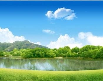 云南:划定1164个单元实施生态环境分区管控