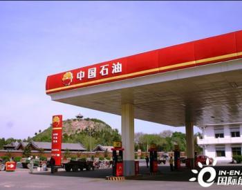 中国<em>石油湖南</em>销售全年充值突破10亿