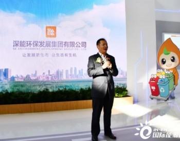 锦江生态更名深能环保发展集团有限公司!