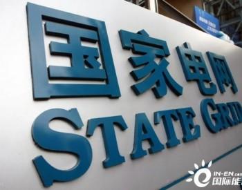 国家电网收购智利第一大<em>配电</em>公司,或有助于中国风电出海