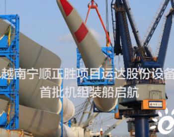 运达股份<em>越南</em>宁顺正胜项目首批机组装船启航