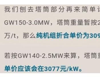 三峡青海锡铁山100MW<em>风机中标</em>价格剖析