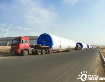 华能辽宁丹东12兆瓦风电项目首套塔筒顺利发货