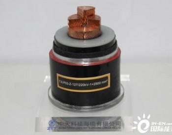 中天海缆220kV平滑铝套电力<em>电缆系统</em>达到国际领先水平