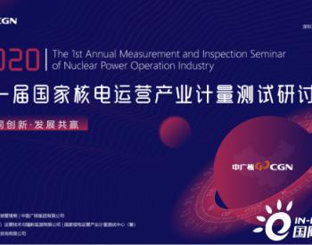 """关于举办""""第一届国家核电运营产业计量测试研讨会""""的预通知"""
