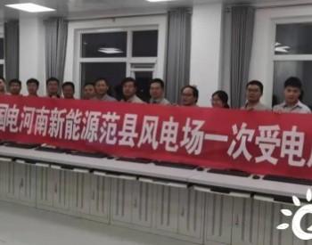 河南新能源公司范县风电项目倒送电一次成功