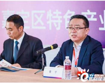 上海嘉定发布19家特色产业园区:含嘉定氢能港、汽车新能港等