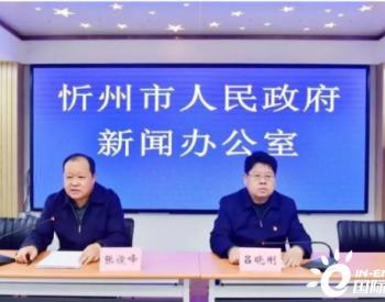 并网7个!累计装机44.95万千瓦! 忻州风电项目新进展!