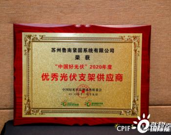 """苏州鲁南紧固荣获""""中国好光伏·2020年度优秀光伏"""